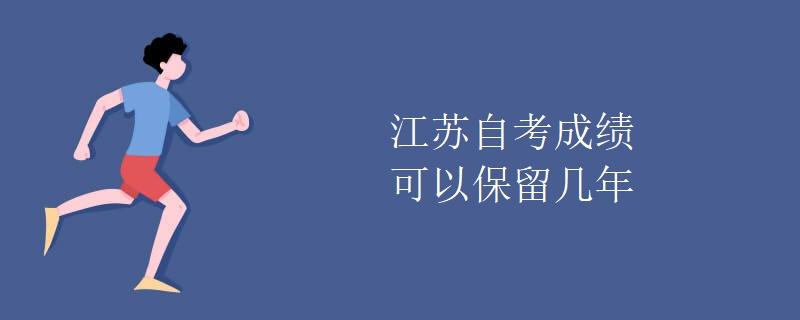 江苏自考成绩可以保留几年
